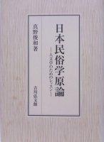 日本民俗学原論