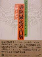 寺院縁起の古層 注釈と研究
