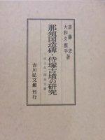 那須国造碑・侍塚古墳の研究