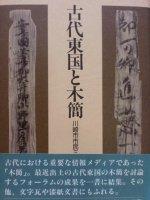 古代東国と木簡