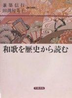 和歌を歴史から読む