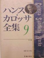 ハンス・カロッサ全集9 日記