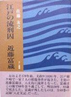 江戸の流刑囚 近藤富蔵