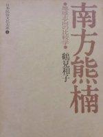 南方熊楠 日本民俗文化大系4