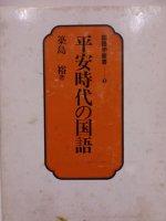 平安時代の国語 国語学叢書3