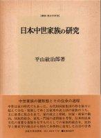 日本中世家族の研究