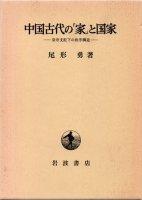 中国古代の「家」と国家 皇帝支配下の秩序構造
