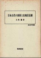 日本古代の国家と在地首長制