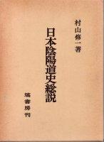 日本陰陽道史総説