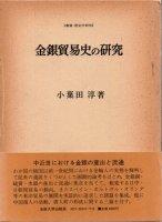 金銀貿易史の研究