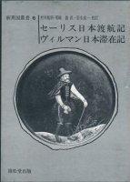 セーリス日本渡航記 ヴィルマン日本滞在記