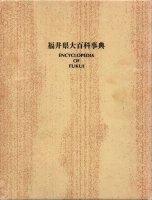 福井県大百科事典 付図共