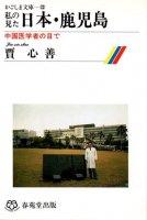 私の見た日本・鹿児島 中国医学者の目で
