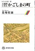 古地図に見るかごしまの町