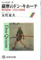 薩摩のドン・キホーテ 現代語訳著・大石兵六夢物語