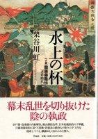 水上の杯 【小説】関藤藤陰伝 老年時代