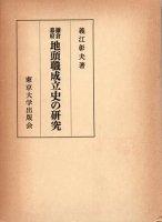 鎌倉幕府地頭職成立史の研究