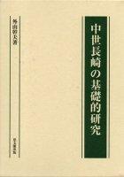 中世長崎の基礎的研究