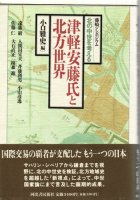 津軽安藤氏と北方世界 藤崎シンポジウム 北の中世を考える