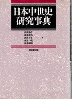 日本中世史研究事典