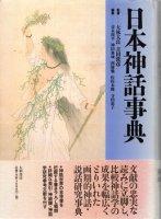日本神話事典