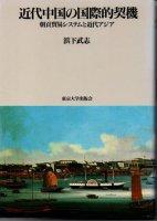 近代中国の国際的契機 朝貢貿易システムと近代アジア