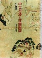 中世村落と荘園絵図