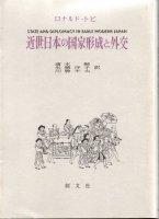 近世日本の国家形成と外交