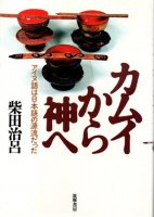 カムイから神へ アイヌ語は日本語の源流だった