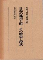 日本の都市と町—その歴史と現状
