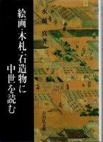 絵画・木札・石造物に中世を読む