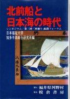 北前船と日本海の時代 シンポジウム 第三回・「西廻り」航路フォーラム