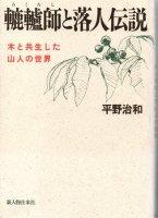 轆轤師と落人伝説 木と共生した山人の世界