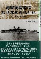 海軍病院船はなぜ沈められたか 第二氷川丸の航跡