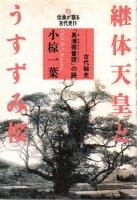 継体天皇とうすずみ桜 古代秘史『真清探當證』の謎