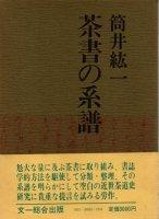 茶書の系譜
