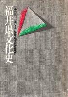 福井県文化史 一九六三〜一九七九