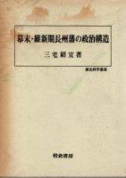 幕末・維新期長州藩の政治構造