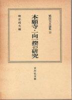 戦国大名論集 13 本願寺・一向一揆の研究