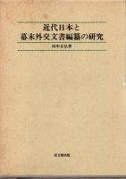 近代日本と幕末外交文書編纂の研究