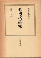 戦国大名論集 14 毛利氏の研究