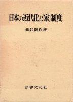日本の近代化と「家」制度