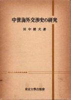 中世海外交渉史の研究