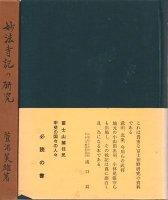 妙法寺記の研究