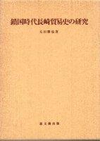 鎖国時代長崎貿易史の研究