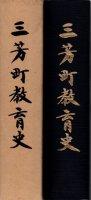 三芳町教育史