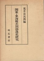 関東・東海被差別部落史研究