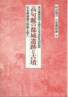 高句麗の都城遺跡と古墳 日本都城制の源流を探る