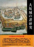 大坂城の諸研究 付図共