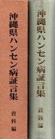 沖縄県ハンセン病証言集 資料編